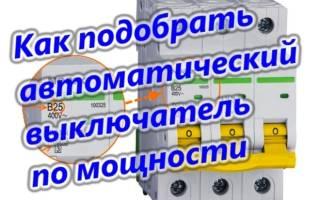 Подбор автоматического выключателя