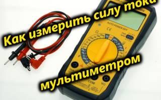 Как измерить амперы мультиметром