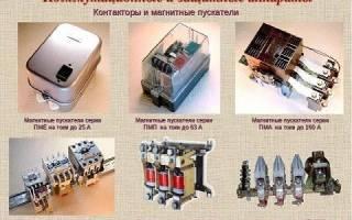 Назначение магнитного пускателя