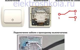 Подключение проходного переключателя