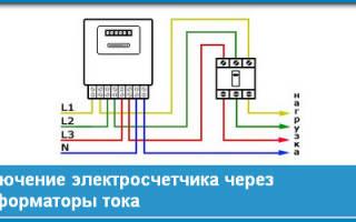 Подключение 3 фазного счетчика через трансформаторы тока