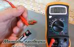 Проверка силы тока мультиметром