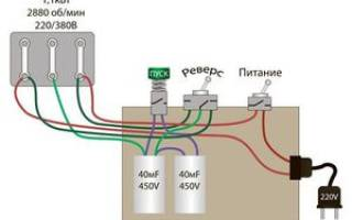 Подключение трехфазных электродвигателей к однофазной сети