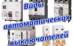 Какие бывают автоматы электрические