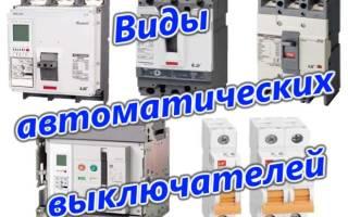 Типы автоматов электрических