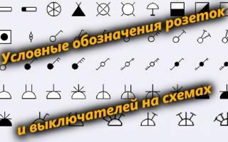 Обозначение выключателей на чертежах