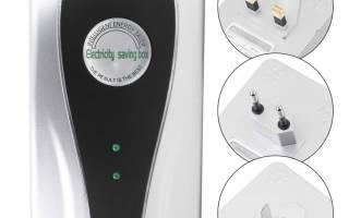 Энергосберегающий прибор экономии электроэнергии