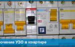 Электрическая схема квартиры с узо