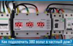 Подключение 380 вольт